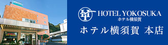 ホテル横須賀 本店